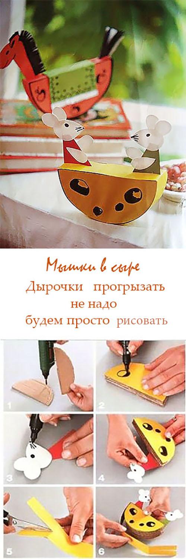 kak_delat_myshek