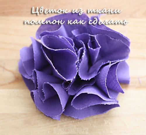 Цветок из ткани помпон-5