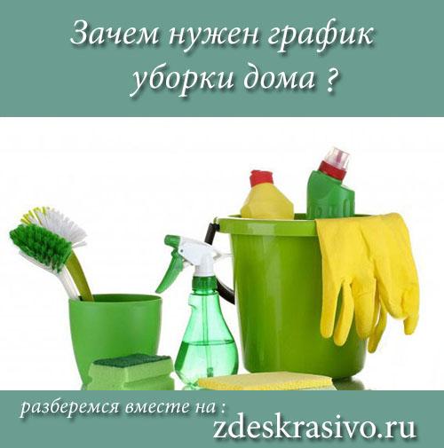 grafik_uborki_doma