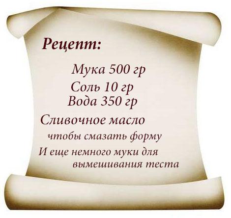 Retsept-prostoy_bely_pshenichny