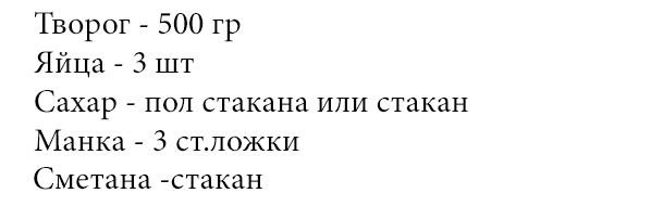 Retsept_tvorozhnoy_zapekanki_s_mankoy1