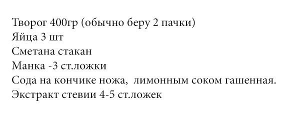 Retsept_zapekanki_bez_sahara