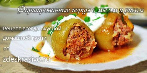 Farshirovannye_percy_s_myasom_i_risom