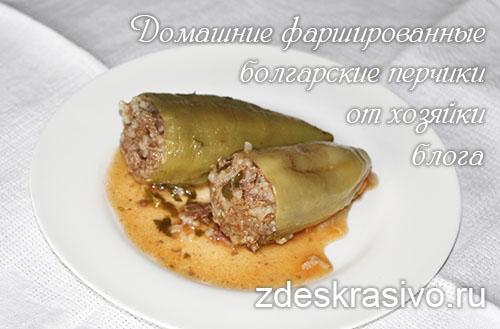 Farshirovannye_pertcy_domashniy recept