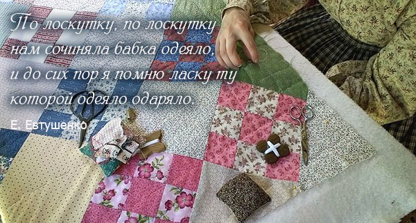 Loskutnaya_tehnika