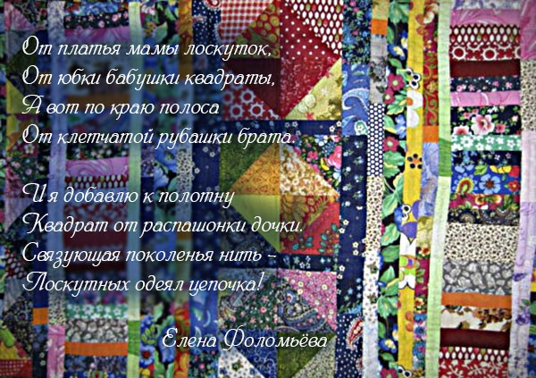 Shto_takoe_pechvork_na_Rusi