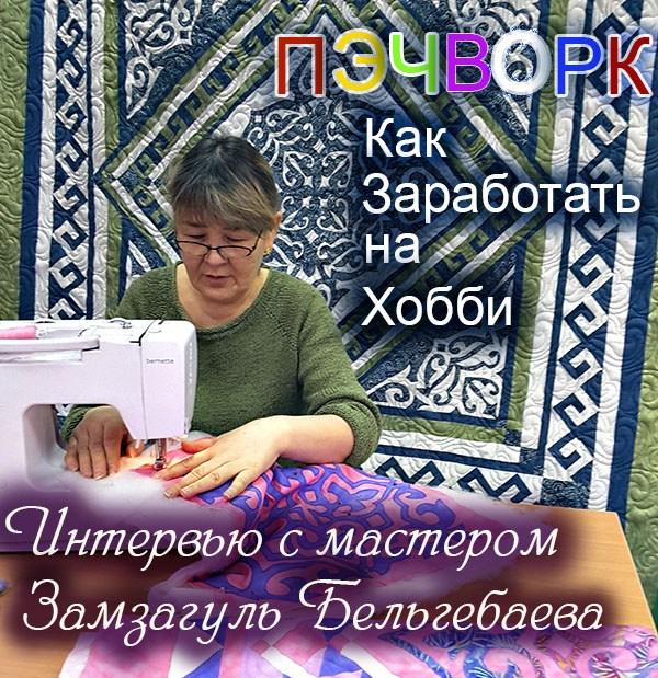 Kak_zarabotat_na_pechvork