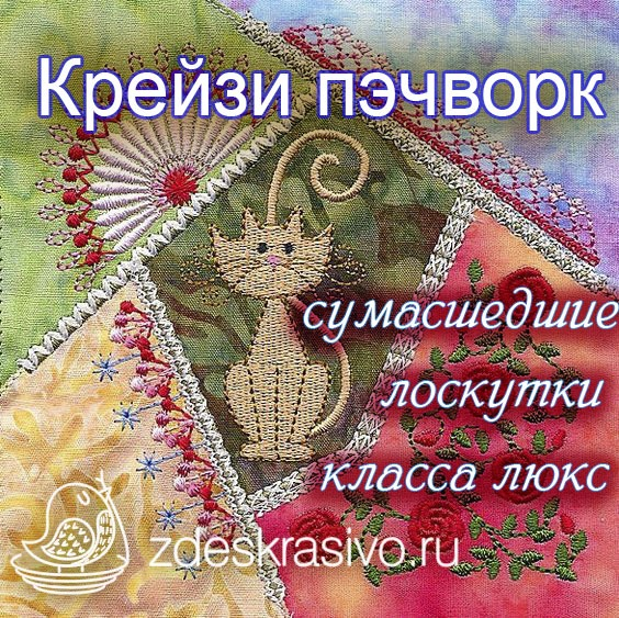 Krezi_pechvork_sumashedshie_loskutki_klassa_luks