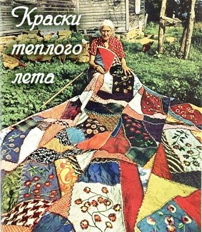 Krezi_pechvork_v_polotne