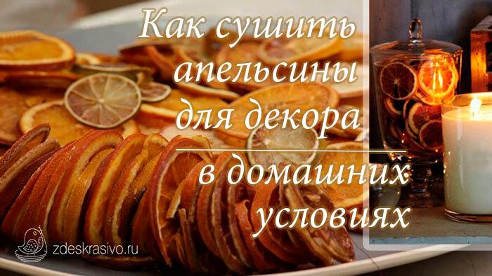 Kak_sushit_apelsiny_dlya_decora_v_domashnih_usloviyah
