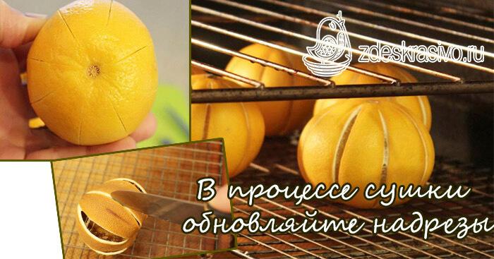 Kak_sushit_tselye_apelsiny_dlya_decora