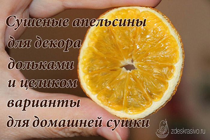 Sushenye_apelsiny_dolkami_i_tselikom_varianty_domashney_sushki