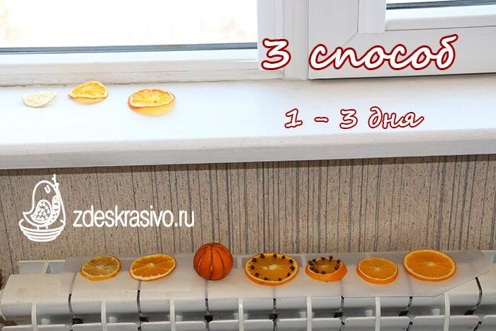 Sushenye_apelsiny_bez_duhovki