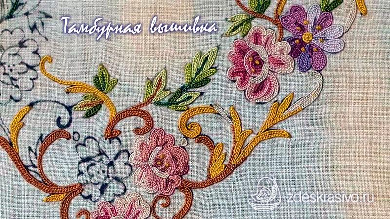 Тамбурная вышивка - история, техники, применение