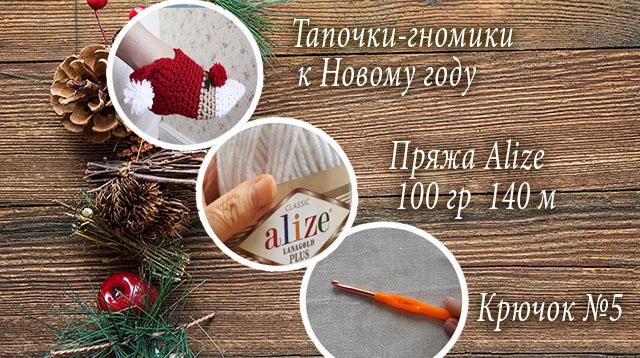 Материалы для вязания тапочек крючком